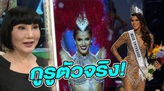 แมนอยางตาเหน กรตวจรง มา อรนภา ฝรงเศสมามดความง Miss Universe 2016 http://www.youtube.com/watch?v=CkoG472sHMg