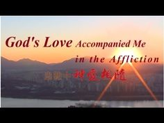 "The Church of Almighty God Micro Film ""God's Love Accompanied Me in the ..."