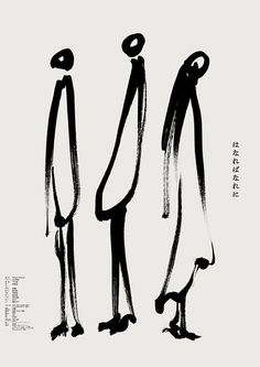 """Poster design by Daigo Daikoku for the Daisuke Shimote film """"Hanarebanare ni"""" (Separated), which depicts the stories of three young people. Poster Design, Flyer Design, Design Art, Graphic Design, Japanese Design, Japanese Art, Vintage Japanese, Music Poster, Film Poster"""