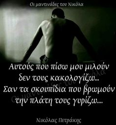 Greek Quotes, Wisdom Quotes, Lyrics, Angel, Greek, Angels, Verses, Song Lyrics, Life Wisdom Quotes