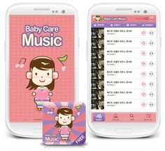 태교음악 앱 시안작업