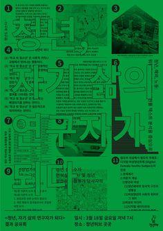 2015 청년허브 연구공모 - WORKS SERVICES Cd Design, Japan Design, Book Design, Cover Design, Typography Poster, Typography Design, Dark Green Aesthetic, Poster Design Inspiration, Japanese Graphic Design