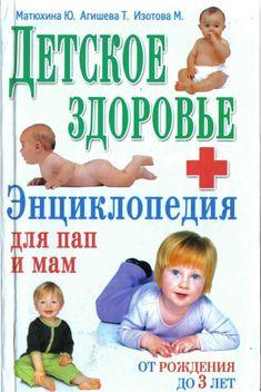 Эта книга станет вашим незаменимым помощником в уходе за ребенком. С ее помощью вы сможете оказать первую медицинскую помощь при распространенных детских заболеваниях, научить малыша гигиене и необходимым физическим упражениям, правильно влиять на психологическое развитие ребенка.