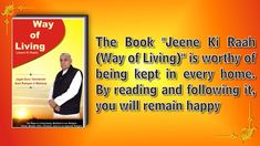 """During this lockdown must read book """"way of life"""". Good Friday Quotes Jesus, Radha Soami, Government News, Precious Book, New Year Gif, Gita Quotes, Life Changing Books, Spirituality Books, Best Friend Birthday"""
