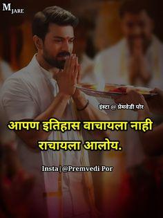 Marathi Status, Attitude Shayari, Insta Me, Attitude Status, Self Improvement Tips, Inspirational, Instagram
