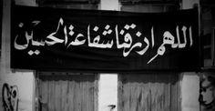alajjal: Allahuma Arziqna Shifa'at Al Hussain