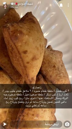 Beignets, Bacon Wrapped Potatoes, Bread Recipes, Cooking Recipes, Tunisian Food, Arabic Food, Desert Recipes, Food Videos, Deserts