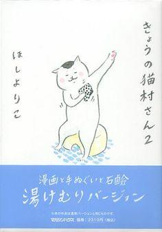 きょうの猫村さん2 湯けむり
