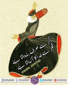 Iqbal Poetry, Sufi Poetry, My Poetry, Sufi Quotes, Urdu Quotes, Islamic Quotes, Faith Verses, Urdu Funny Poetry, Allah Love