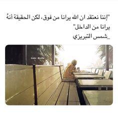#شمس التبريزي #عربي