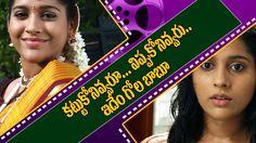 Thanu Vachenanta Vasta Chali Galila song - v one telugu