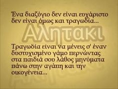 Greek Quotes, Food For Thought, Funny Pictures, Funny Memes, Thoughts, Sayings, Words, Life, Funny Photos