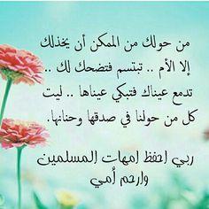 Pin by ادعيه وأذكار on #اذكار#ادعية#دعاء#صدقة#قران#الوتر# ...