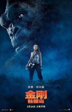 New clips, featurettes, images and posters for KONG: SKULL ISLAND starring Tom Hiddleston and Brie Larson. Kong Skull Island Poster, Kong Skull Island Movies, King Kong Skull Island, King Kong Vs Godzilla, Godzilla Vs, Cool Monsters, Classic Monsters, Fiction Movies, Science Fiction