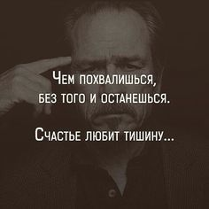 VK is the largest European social network with more than 100 million active users. My Mind Quotes, Wise Quotes, Motivational Quotes, Inspirational Quotes, Russian Quotes, Truth Of Life, Expressions, My Emotions, Cool Words