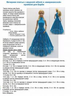 Best 12 Crochet Pattern for Kate's Jeans Pants Shorts Skirt Barbie Clothes Patterns, Crochet Barbie Clothes, Sewing Doll Clothes, Doll Clothes Barbie, Doll Dress Patterns, Barbie Doll, Barbie Crochet Gown, Barbie Knitting Patterns, Barbie Gowns