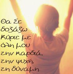 #Εδέμ Θα Σε δοξάζω Κύριε με όλη μου την καρδιά, την ψυχή, τη δύναμη. Faith, God, Writing, Motivation, Paracord, Greek, Life, Inspiration, Dios