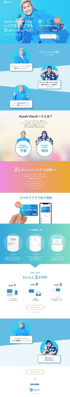 Kyashにリアルカードが登場!|SANKOU! Site Design, Layout Design, Website Layout, Interface Design, Web Design Inspiration, Event Design, Banner, Color, Poster