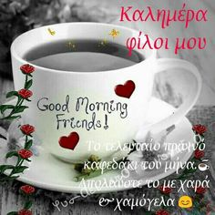 Looking for for ideas for good morning coffee?Browse around this site for unique good morning coffee inspiration. These hilarious quotes will make you happy. Funny Good Morning Images, Good Morning Friends Quotes, Good Morning Messages, Good Morning Greetings, Morning Pictures, Good Morning Wishes, Morning Sayings, Friends Gif, Morning Blessings