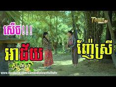ជ័យគ្រត 2018 វគ្គ1|វគ្គថ្មីទៀតហើយ | Khmer funny videos 2018 | Town Full ...