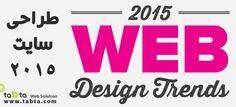 نگاهی به طراحی سایت در سال 2015