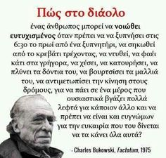 Charles Bukowski Some Quotes, Art Quotes, Inspirational Quotes, Religion Quotes, Greek Quotes, Favorite Quotes, Things To Think About, Literature, Lyrics