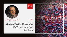حراك وسط القوى المدنية الديموقراطية في العراق لمجابهة المتغيرات والمسؤوليات