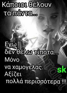 Greek Quotes, Love Couple, Loving U, Of My Life, Love Quotes, Geek Stuff, Relationship, Good Things, Messages