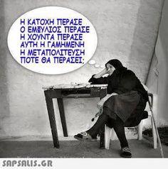 ΠΩΛΗΣΕΙΣ ΕΠΙΧΕΙΡΗΣΕΩΝ , ΕΝΟΙΚΙΑΣΕΙΣ ΕΠΙΧΕΙΡΗΣΕΩΝ - BUSINESS FOR SALE, BUSINESS FOR RENT ΔΩΡΕΑΝ ΚΑΤΑΧΩΡΗΣΗ - ΠΡΟΒΟΛΗ ΤΗΣ ΑΓΓΕΛΙΑΣ ΣΑΣ FREE OF CHARGE PUBLICATION www.BusinessBuySell.gr Funny Quotes, Funny Memes, Greek Language, My Heritage, Photo Craft, Norway, Greece, Culture, Memories