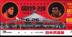 ODD ORBIT: Oddities around the World: Muhammad Ali vs Professional Wrestler Antonio Inoki in 1976!