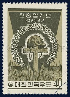 POSTAGE STAMP TO COMMEMORATE MEMORIAL DAY, Cemetery, cross, helmet, commemoration, 1961 06 06, 현충일 기념, 1961년 06월 06일, 306, 화환(花環)과 십자가 묘패에 얹힌 철모, postage 우표