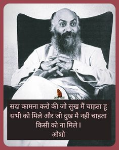 Osho, Einstein, Inspirational Quotes, Life Coach Quotes, Inspiring Quotes, Quotes Inspirational, Inspirational Quotes About, Encourage Quotes, Inspiration Quotes