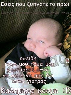 Smart Quotes, Greek Quotes, Funny Photos, Good Morning, Baby, Random, Beautiful, Ideas, Pictures