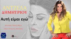 Άντζελα Δημητρίου - Αυτή Είμαι Εγώ ►X◄ 2015