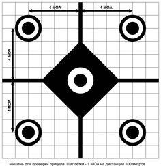 Пристрелочная мишень 1+4. Sighting target.