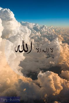 "islamic-art-and-quotes: "" La Ilaha IllAllah on Clouds ""لا إله إلا الله"" "" La ilaha illallah None deserves worship but God."" Originally found on: aceph "" Muslim Love Quotes, Beautiful Islamic Quotes, Quran Quotes Love, Quran Quotes Inspirational, Allah Quotes, Arabic Quotes, Islam Beliefs, Islam Religion, Allah Islam"
