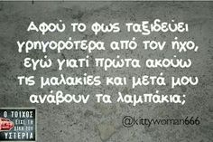 Image about quotes in qoutes by Korn Elia on We Heart It Greek Love Quotes, Funny Greek Quotes, Funny Quotes, Favorite Quotes, Best Quotes, General Quotes, Funny Statuses, Funny Cartoons, True Words