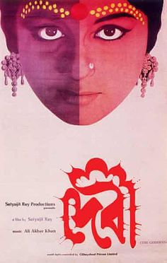 Indian poster for DEVI (Satyajit Ray, India, Designer: Satyajit Ray [see also] Poster source: The Guardian An exhibition of Satyajit Rays posters starts tomorrow at the BFI in London. Film Poster Design, Poster Art, Poster Designs, Air India, India Art, Vintage Movies, Vintage Posters, Cinema Posters, Movie Posters
