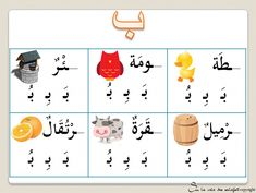 Alphabet Letter Templates, Arabic Alphabet Letters, Arabic Alphabet For Kids, Alphabet Letter Crafts, Alphabet Worksheets, Write Arabic, Arabic Phrases, Learn Arabic Online, Arabic Lessons