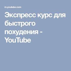 Экспресс курс для быстрого похудения - YouTube