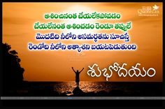 1166 Best Telugu Quotes Images In 2019 Telugu Manager Quotes