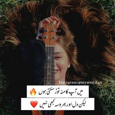 Cute Quotes For Girls, Attitude Quotes For Girls, Girl Quotes, Cute Panda Wallpaper, Panda Wallpapers, Urdu Love Words, Poetry Feelings, Crazy Girls, Anime Art Girl