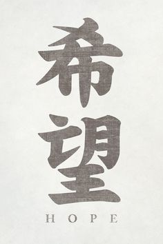 Japanese Calligraphy Hope, poster print