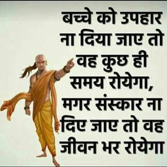 Latest Suvichar in hindi with images Osho Quotes Love, Chankya Quotes Hindi, Motivational Picture Quotes, Hindi Words, My Life Quotes, True Quotes, Quotations, Hindi Good Morning Quotes, Morning Inspirational Quotes