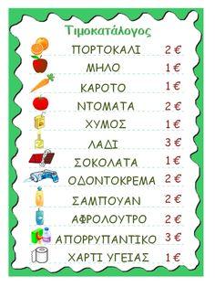 """Το """"μαγαζάκι"""" αποτελεί μια ξεχωριστή γωνιά στο χώρο του νηπιαγωγείου κι αυτό γιατί, αξιοποιώντας την κατάλληλα μπορούμε να εμπλέξουμε ... Learn Greek, Greek Language, Greek Alphabet, School Organization, Special Education, Letters, Teaching, Blog, Classroom Decor"""