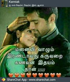 Feeling Of Love In Tamil For Boys Share Quotes 4 You