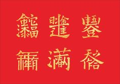 Typography Fonts, Typography Design, Lettering, Chinese New Year Crafts For Kids, New Year's Crafts, Chinese Design, Chinese Calligraphy, Digital Art, Symbols
