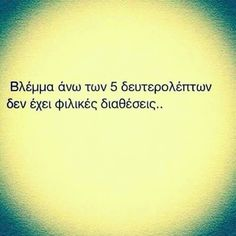Jokes Quotes, New Quotes, Book Quotes, Funny Quotes, Life Quotes, Greece Quotes, Greek Words, Greek Phrases, Saving Quotes