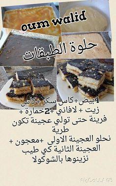 Voir cette épingle et d\u0027autres images dans gâteaux et desserts. voila des  recettes de oum walid