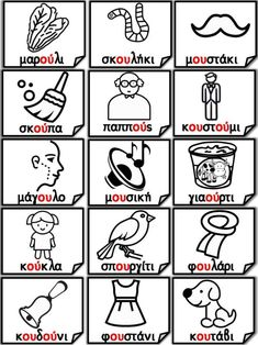 Alphabet, Greek Language, How To Stay Motivated, Puzzles, Fails, Letters, Teaching, Motivation, Education